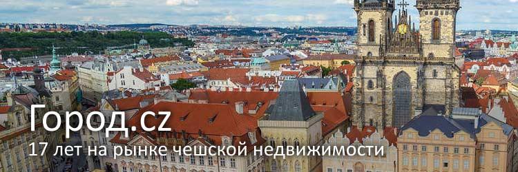 Купить недвижимость в чехии квартиры в дубае район дубай марина